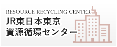 RESOURCE RECYCLING CENTER JR東日本東京資源循環センター